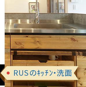 RUSのキッチン・洗面